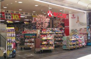 キリン堂:四条烏丸京都本店|企業速報 証券市場新聞