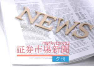 新聞夕刊|証券市場新聞